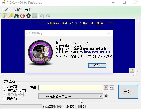 密钥批量检测工具PIDKey 2.1.2.1014