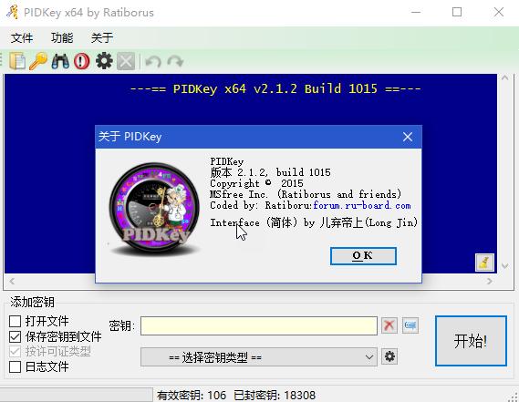 密钥批量检测工具PIDKey 2.1.2.1015