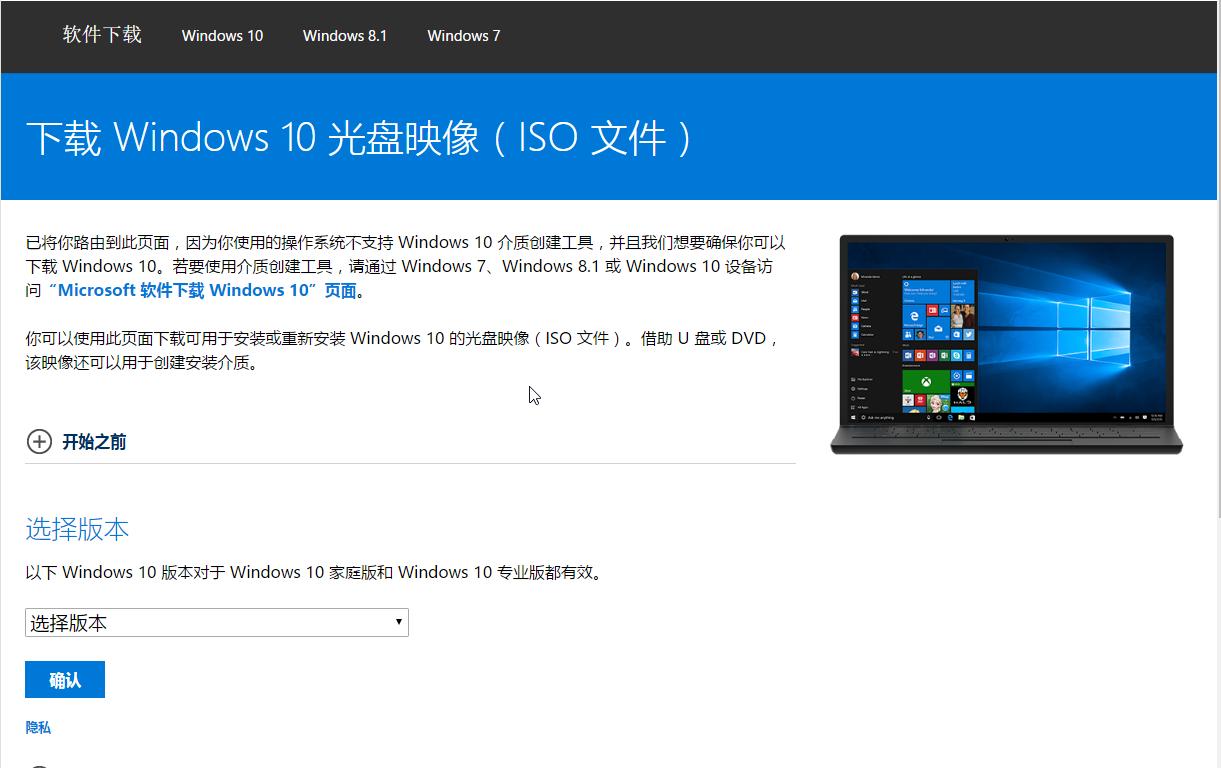 教你如何从微软官网下载隐藏的微软产品镜像(2016 年 8 月 9 日更新)