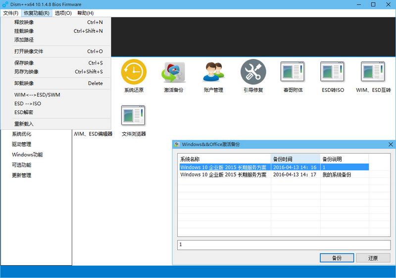 Windows清理利器Dism++ v10.1.15.1