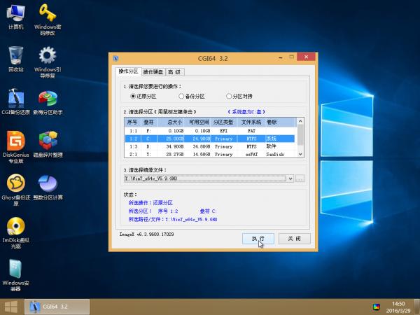 用微 PE 在 UEFI+GPT 模式下安装 WIN7、WIN10 教程