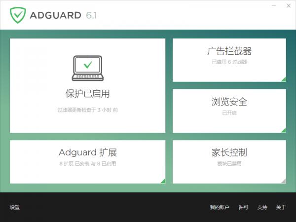 免费获取半年广告拦截工具 Adguard Premium[Windows]