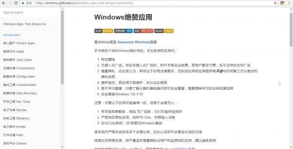 良心软件列表:Windows绝赞应用