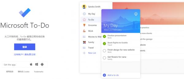 微软待办事项应用To-Do上架全平台