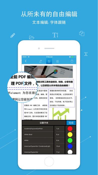 PDFelement – PDF 文档编辑应用[iOS][内购 ¥30→0]