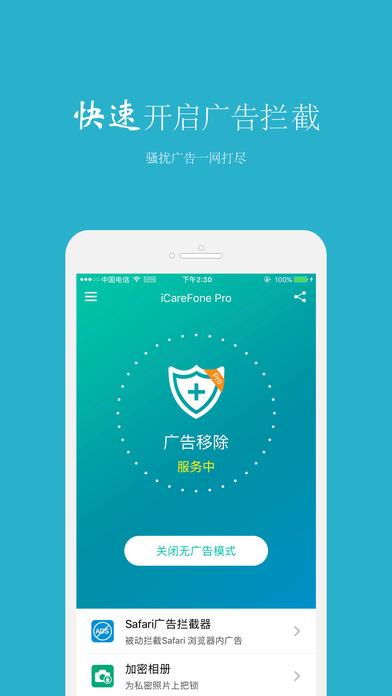 iCareFone Pro – 广告拦截应用[iOS][¥30→0]