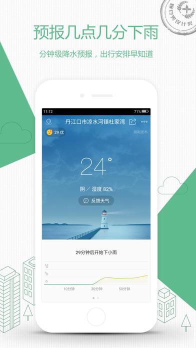 彩云天气 Pro – 精准天气预报[iOS][¥6→0]