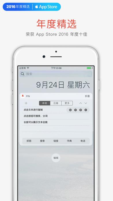 Pin – 剪贴板扩展[iOS][¥18→0]