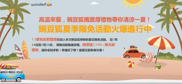 豌豆狐夏季限免活动第一轮火爆进行中[PC]