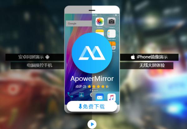 ApowerMirror — 手机投屏电脑神器[PC&Mac][.95→0]