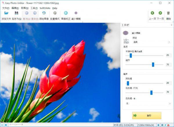 Easy Photo Unblur — 照片处理工具[PC][.99→0]