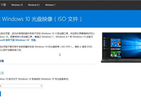 教你如何从微软官网下载隐藏的微软产品镜像(2016年8月9日更新)