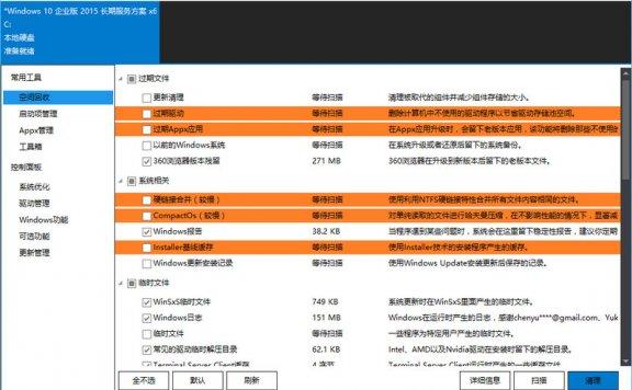 Windows清理利器Dism++ v10.1.17.4