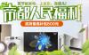 帝都福利!电视\水洗\厨卫\空调节能专场    北京市节能补贴最高800元