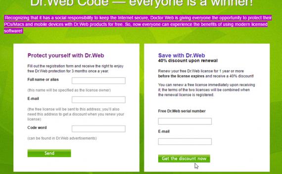 免费获取 3 个月 Dr.web Security Space 授权[Windows]