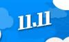 阿里云域名双11特别优惠
