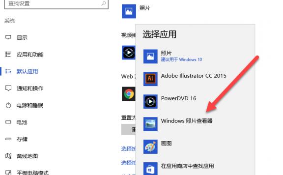 找回Windows10的传统Windows照片查看器