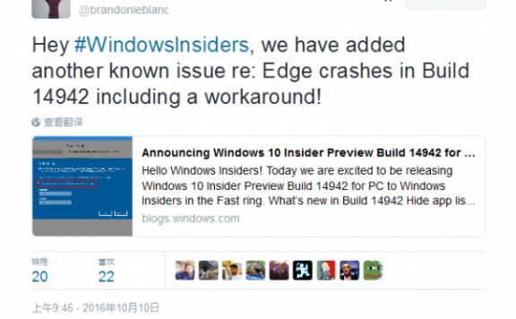 Edge浏览器在Windows 10 14942中崩溃的解决办法