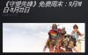 11月19日-11月22日: 《守望先锋》免费周末    所有英雄免费玩