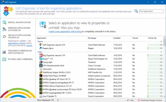 Soft Organizer – 软件卸载工具[Windows][$19.95→0]
