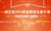 WonderFox 豌豆狐 2016 年圣诞大限免[Windows][$462→0]
