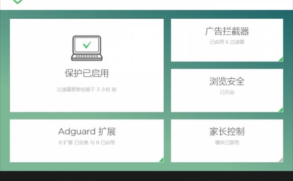 免费领取半年广告拦截工具 Adguard Premium 高级授权[PC]