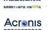 世界备份日,488元的安克诺斯个人版产品免费领取中!