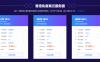 聚梦云 – 香港免备案/纯CN2直连网络/多种套餐   4折抢购低至39¥/月