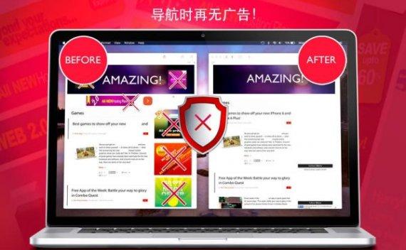 Block Advertising on internet – 广告拦截工具[Mac][¥30→0]