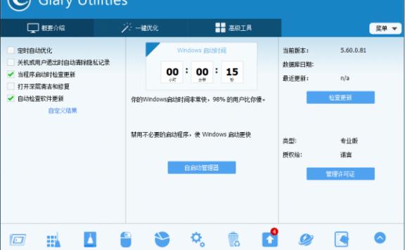 Glary Utilities Pro – 系统优化软件[PC][$19.97→0]