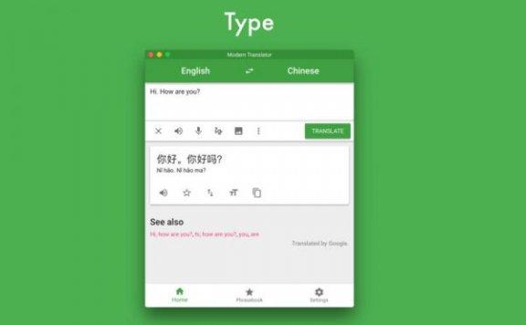 Modern Translator – 翻译工具[Mac][¥30→0]