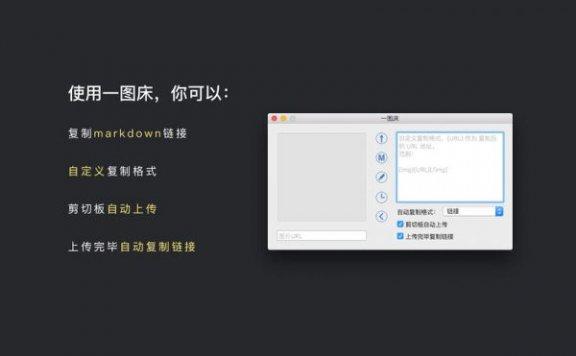 一图床 —  简洁好用的图床工具[Mac][¥6→0]