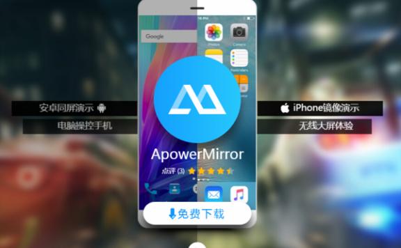 ApowerMirror — 手机投屏电脑神器[PC&Mac][$29.95→0]