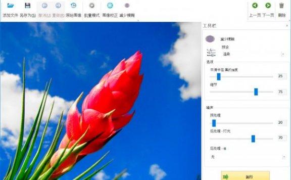 Easy Photo Unblur — 照片处理工具[PC][$49.99→0]