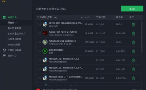 免费获取半年 IObit Uninstaller Pro 授权[Windows][$19.99→0]