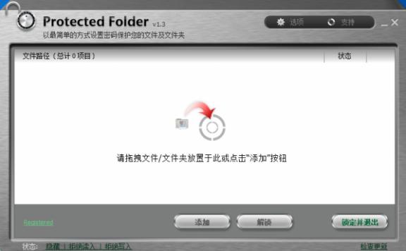 Protected Folder — 私密文件保险柜[PC][$19.95→0]