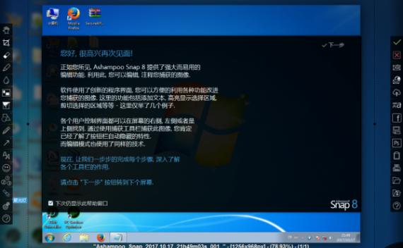 Ashampoo Snap 8 – 屏幕截图软件[PC][$39.99→0]