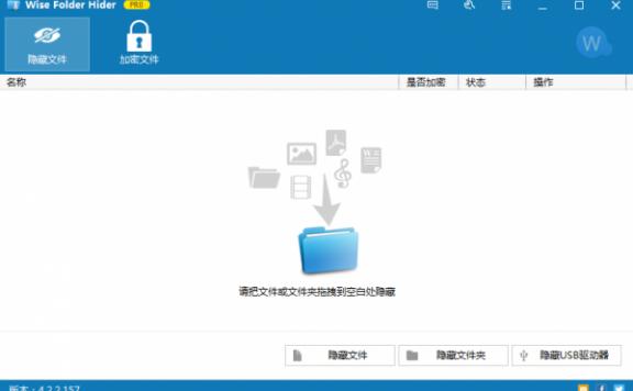 Wise Folder Hider Pro — 文件夹隐藏工具[PC][$19.95→0]