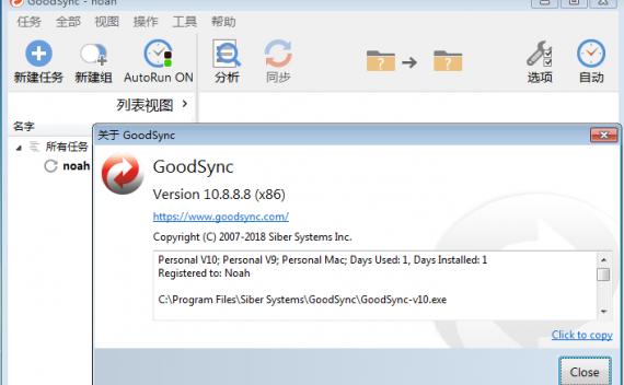 GoodSync 10 —— 数据备份同步工具[PC&Mac][$29.95→0]